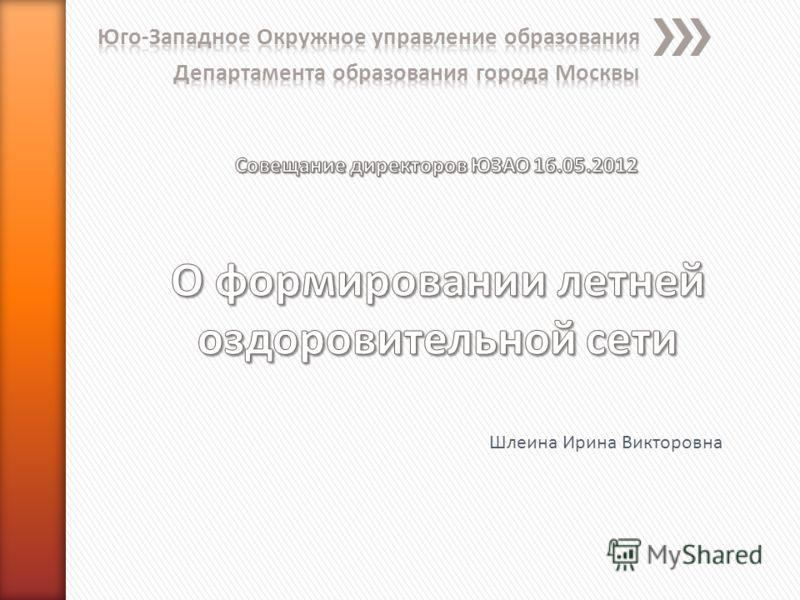 Шлеина Ирина Викторовна
