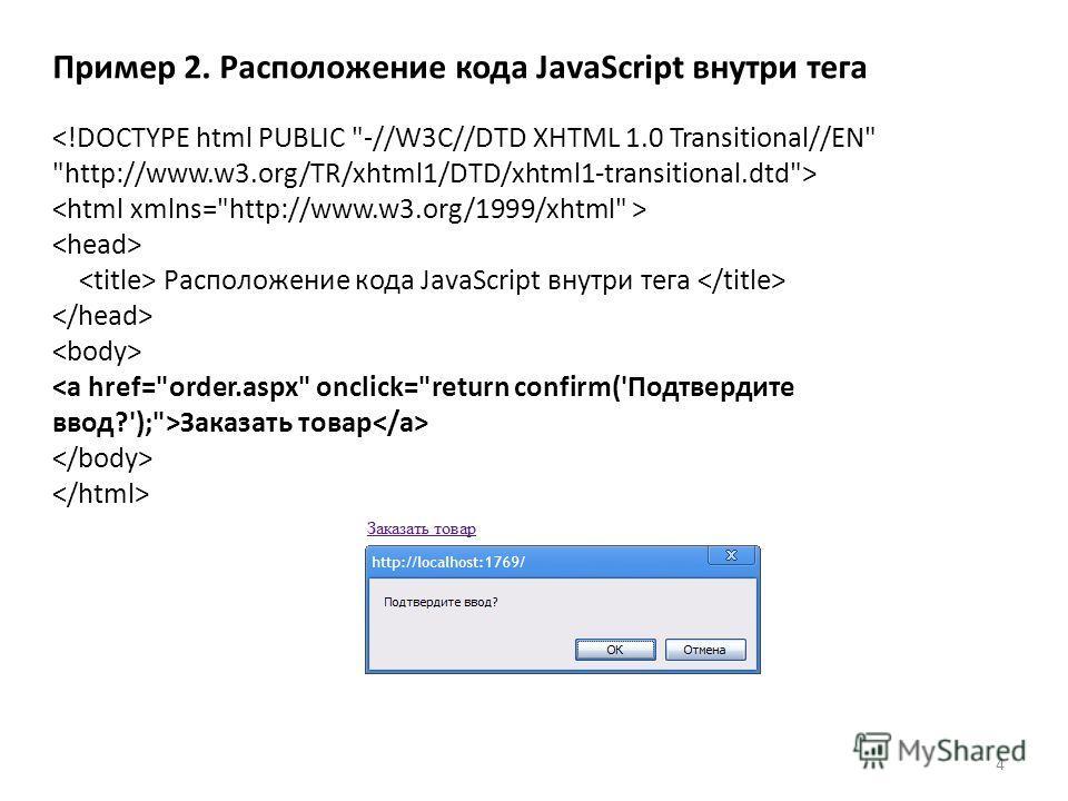 Пример 2. Расположение кода JavaScript внутри тега Расположение кода JavaScript внутри тега Заказать товар 4