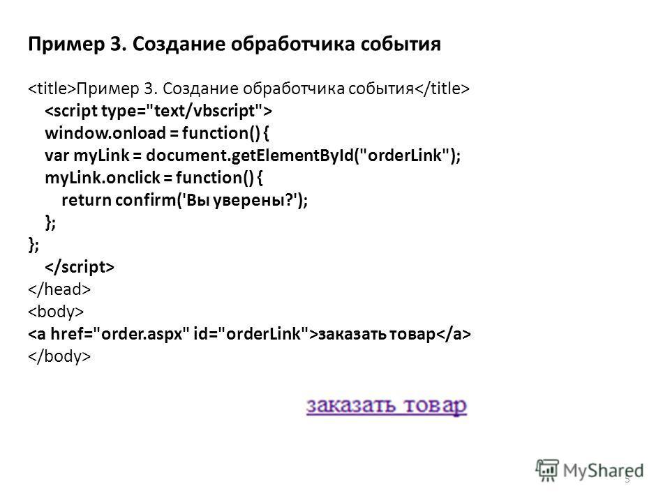 Пример 3. Создание обработчика события window.onload = function() { var myLink = document.getElementById(orderLink); myLink.onclick = function() { return confirm('Вы уверены?'); }; заказать товар Пример 3. Создание обработчика события 5