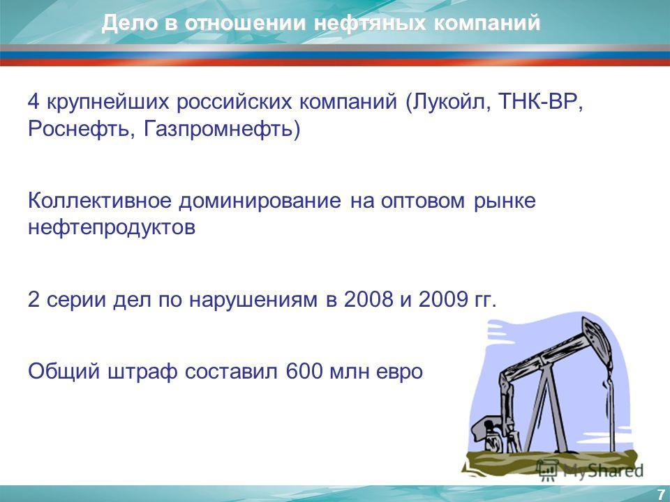 7 4 крупнейших российских компаний (Лукойл, ТНК-BP, Роснефть, Газпромнефть) Коллективное доминирование на оптовом рынке нефтепродуктов 2 серии дел по нарушениям в 2008 и 2009 гг. Общий штраф составил 600 млн евро Дело в отношении нефтяных компаний 7