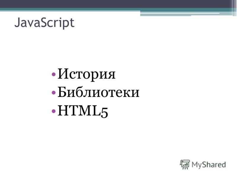 JavaScript История Библиотеки HTML5