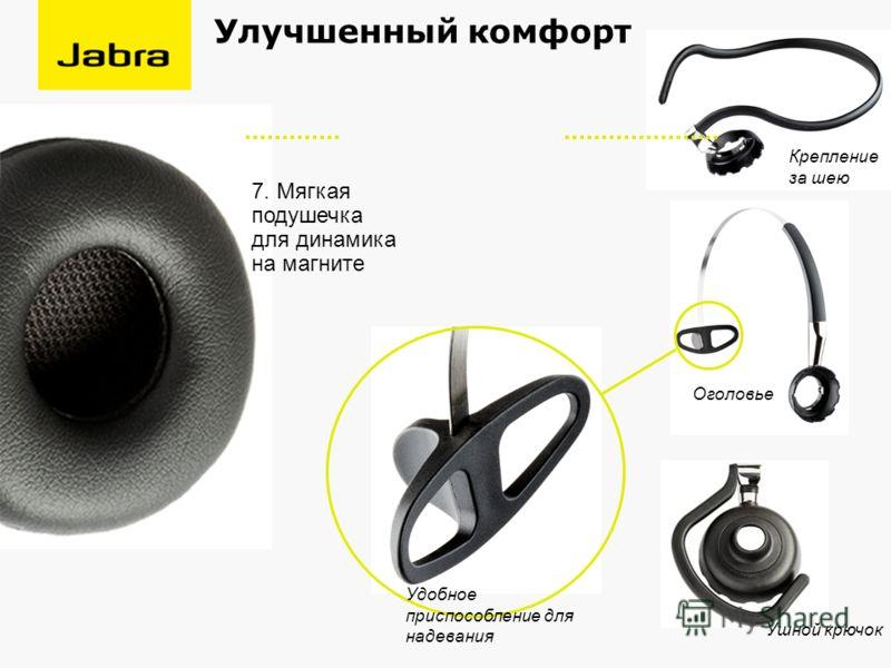 Улучшенный комфорт Крепление за шею Оголовье Ушной крючок Удобное приспособление для надевания 7. Мягкая подушечка для динамика на магните