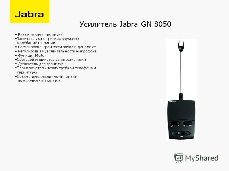 Усилитель Jabra GN 8050 Высокое качество звука Защита слуха от резких звуковых колебаний на линии Регулировка громкости звука в динамике Регулировка чувствительности микрофона Функция Mute Световой индикатор занятости линии Держатель для гарнитуры Пе