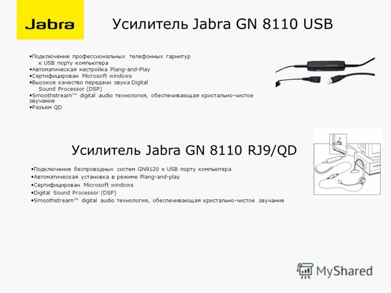 Усилитель Jabra GN 8110 USB Подключение профессиональных телефонных гарнитур к USB порту компьютера Автоматическая настройка Plang-and-Play Сертифицирован Microsoft windows Высокое качество передачи звука Digital Sound Processor (DSP) Smoothstream di