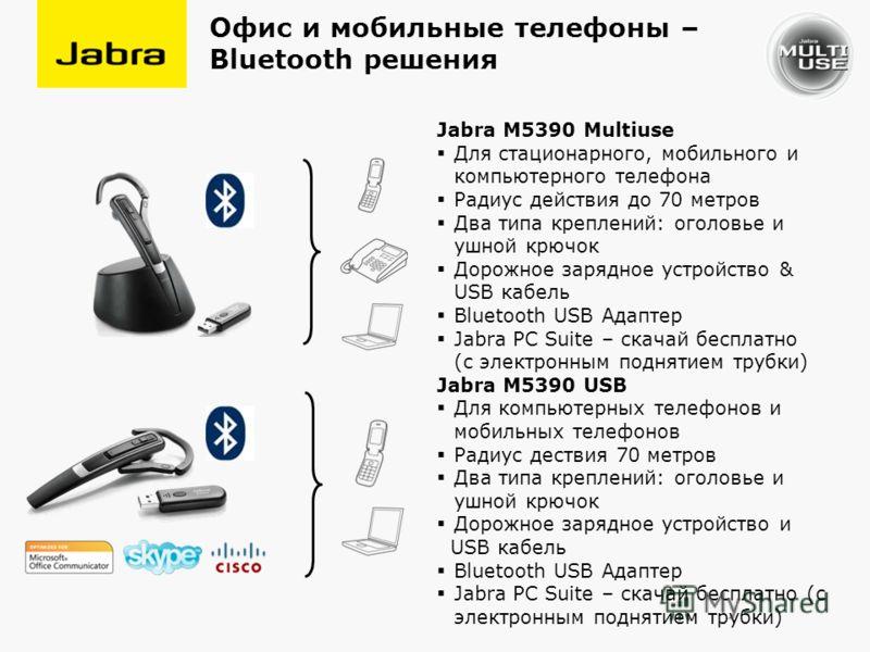 Jabra M5390 Multiuse Для стационарного, мобильного и компьютерного телефона Радиус действия до 70 метров Два типа креплений: оголовье и ушной крючок Дорожное зарядное устройство & USB кабель Bluetooth USB Адаптер Jabra PC Suite – скачай бесплатно (с