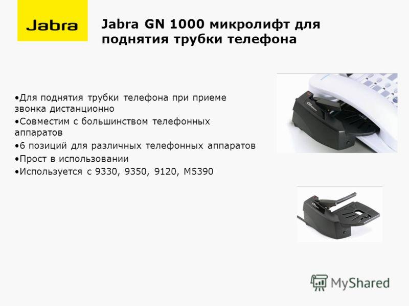 Jabra GN 1000 микролифт для поднятия трубки телефона Для поднятия трубки телефона при приеме звонка дистанционно Совместим с большинством телефонных аппаратов 6 позиций для различных телефонных аппаратов Прост в использовании Используется с 9330, 935