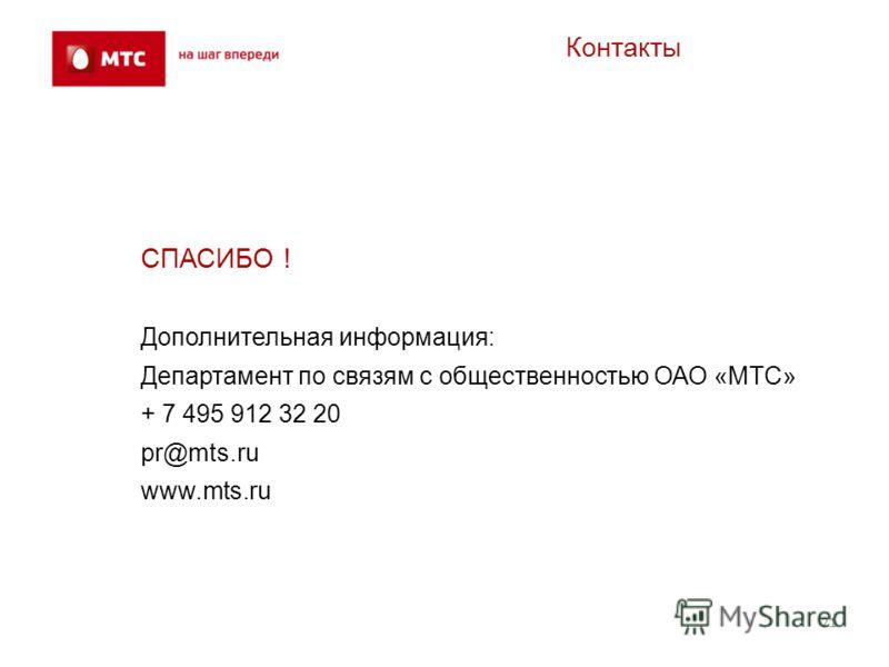 21 Контакты СПАСИБО ! Дополнительная информация: Департамент по связям с общественностью ОАО «МТС» + 7 495 912 32 20 pr@mts.ru www.mts.ru