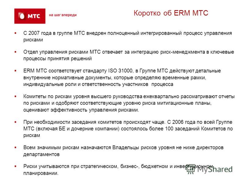 5 Коротко об ERM МТС С 2007 года в группе МТС внедрен полноценный интегрированный процесс управления рисками Отдел управления рисками МТС отвечает за интеграцию риск-менеджмента в ключевые процессы принятия решений ERM MTC соответствует стандарту ISO