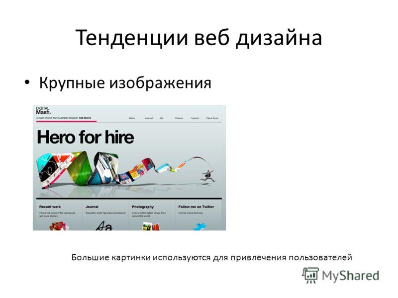 Тенденции веб дизайна Крупные изображения Большие картинки используются для привлечения пользователей