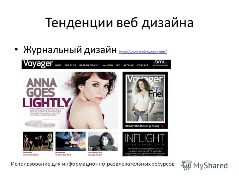 Веб дизайна журнальный дизайн