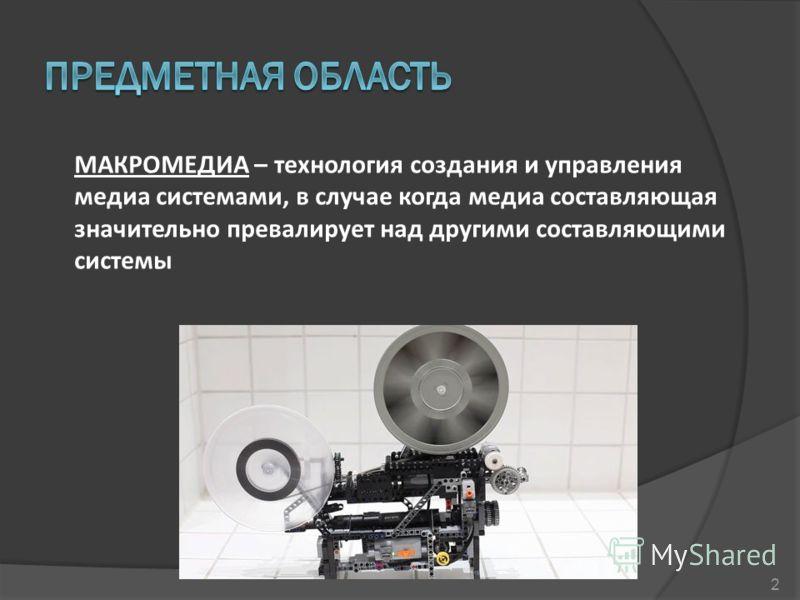 2 МАКРОМЕДИА – технология создания и управления медиа системами, в случае когда медиа составляющая значительно превалирует над другими составляющими системы