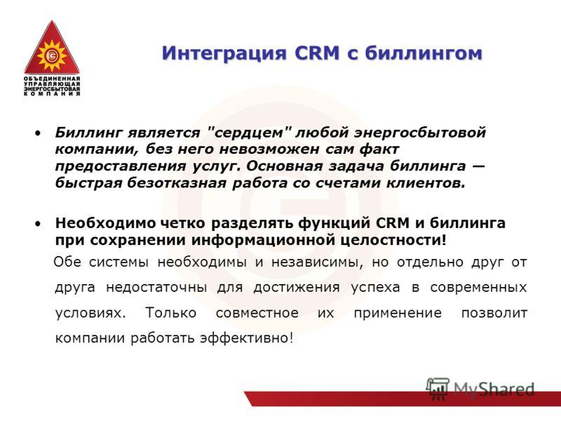 Интеграция CRM с биллингом Интеграция CRM с биллингом Биллинг является
