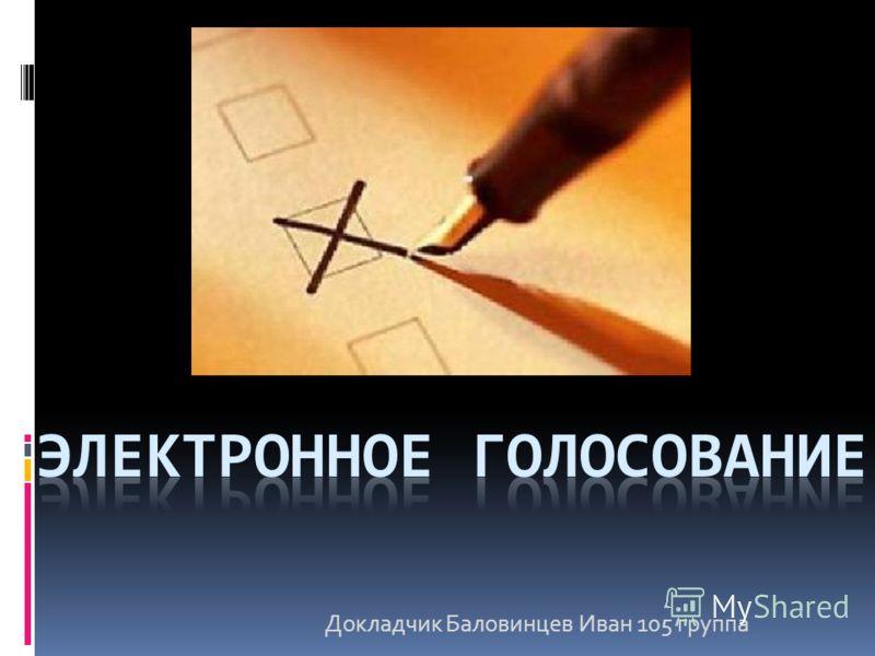 Докладчик Баловинцев Иван 105 группа