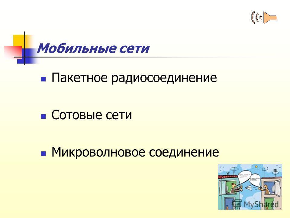 Мобильные сети Пакетное радиосоединение Сотовые сети Микроволновое соединение