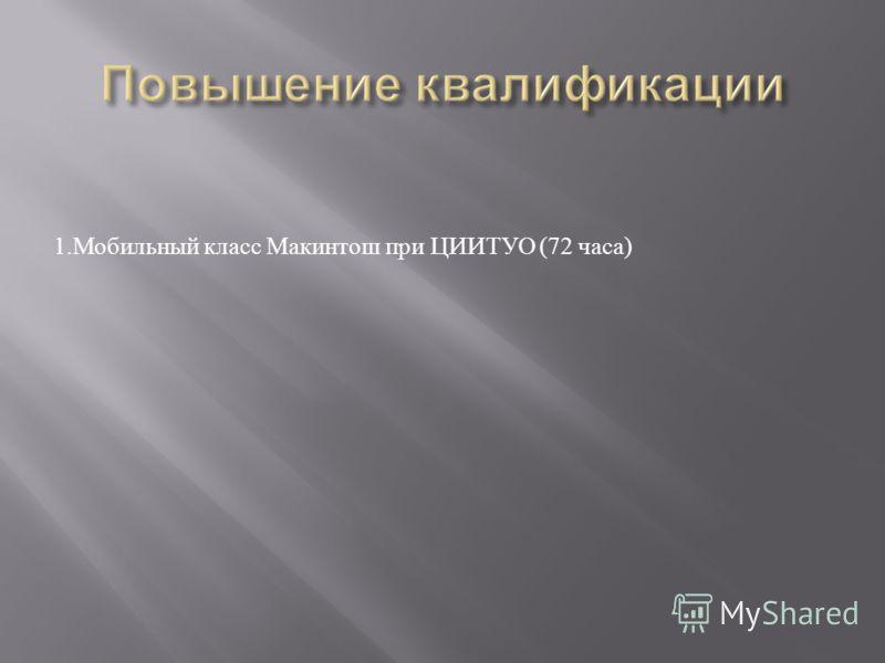 1. Мобильный класс Макинтош при ЦИИТУО (72 часа )
