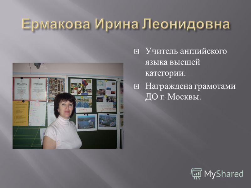 Учитель английского языка высшей категории. Награждена грамотами ДО г. Москвы.