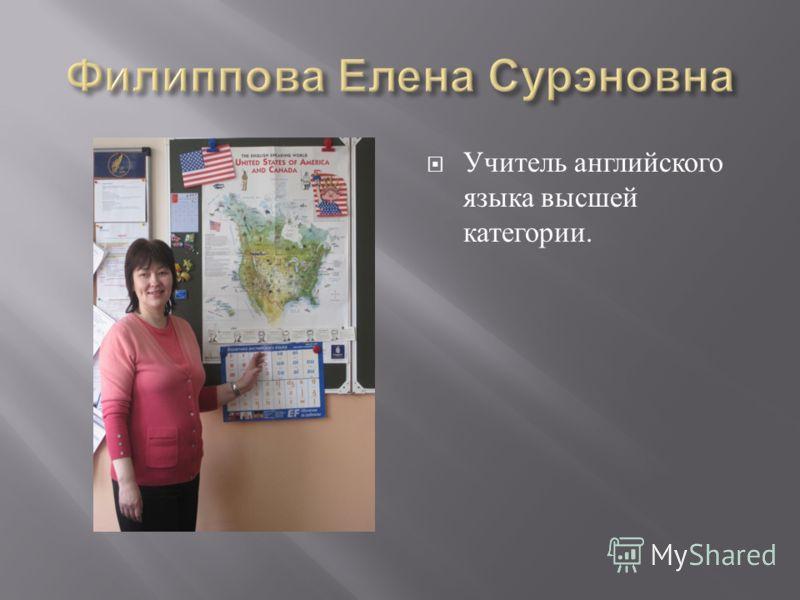 Учитель английского языка высшей категории.