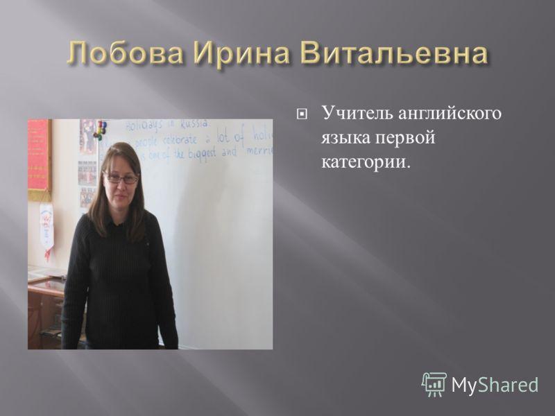 Учитель английского языка первой категории.