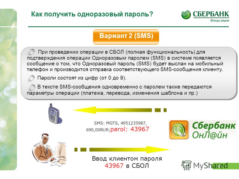 19 Как получить одноразовый пароль? Вариант 2 (SMS) При проведении операции в СБОЛ (полная функциональность) для подтверждения операции Одноразовым паролем (SMS) в системе появляется сообщение о том, что Одноразовый пароль (SMS) будет выслан на мобил