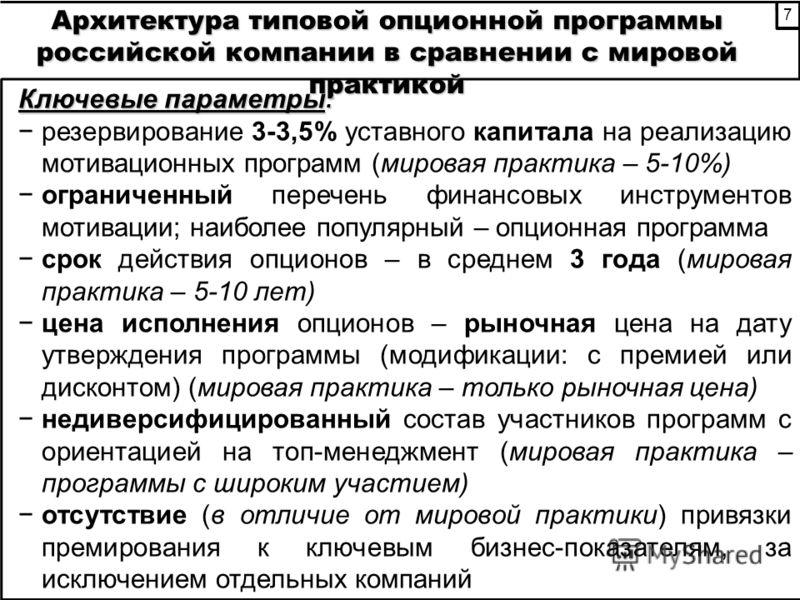 7 Архитектура типовой опционной программы российской компании в сравнении с мировой практикой Ключевые параметры : резервирование 3-3,5% уставного капитала на реализацию мотивационных программ (мировая практика – 5-10%) ограниченный перечень финансов