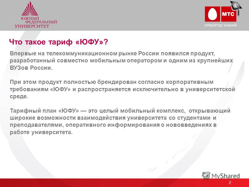 2 Что такое тариф «ЮФУ»? Впервые на телекоммуникационном рынке России появился продукт, разработанный совместно мобильным оператором и одним из крупнейших ВУЗов России. При этом продукт полностью брендирован согласно корпоративным требованиям «ЮФУ» и