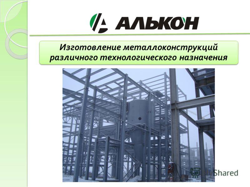 Изготовление металлоконструкций различного технологического назначения
