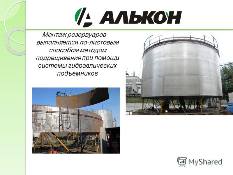 Монтаж резервуаров выполня ется по-листовым способом методом подращивания при помощи системы гидравлических подъемников