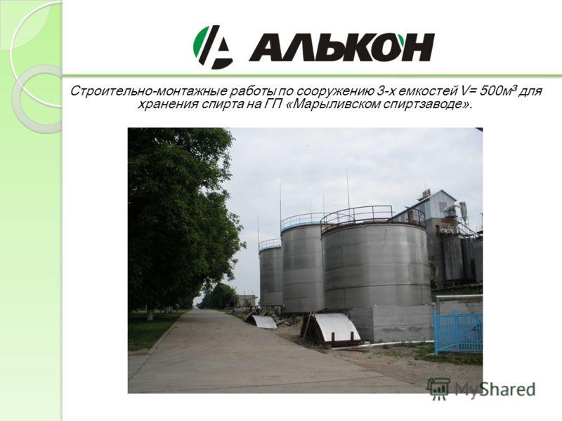 Строительно-монтажные работы по сооружению 3-х емкостей V= 500м 3 для хранения спирта на ГП «Марыливском спиртзаводе».