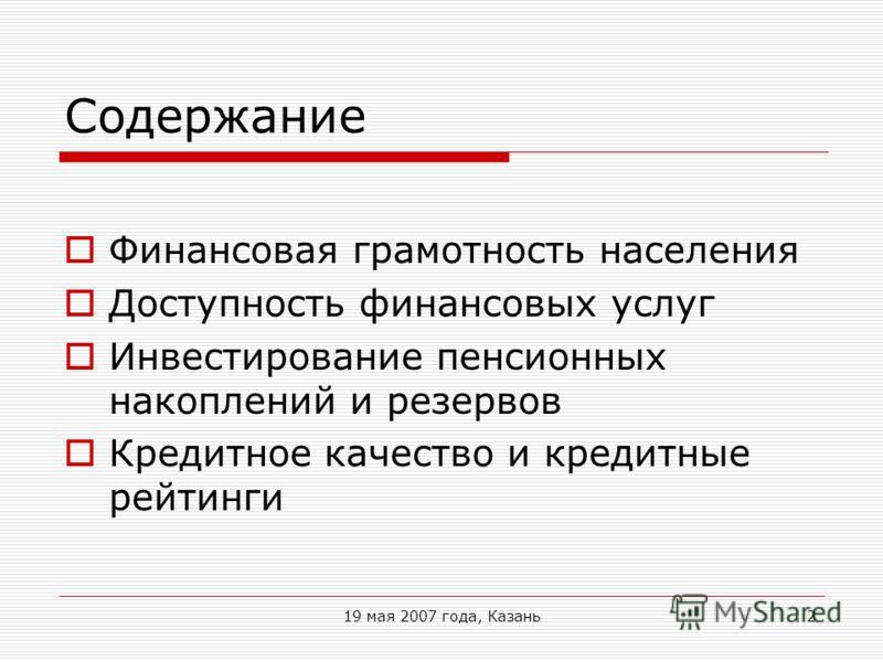 19 мая 2007 года, Казань2 Содержание Финансовая грамотность населения Доступность финансовых услуг Инвестирование пенсионных накоплений и резервов Кредитное качество и кредитные рейтинги