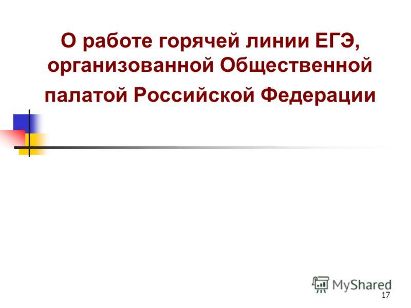 17 О работе горячей линии ЕГЭ, организованной Общественной палатой Российской Федерации