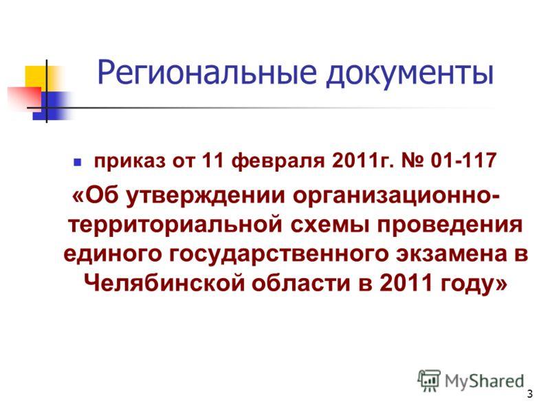 3 Региональные документы приказ от 11 февраля 2011г. 01-117 «Об утверждении организационно- территориальной схемы проведения единого государственного экзамена в Челябинской области в 2011 году»
