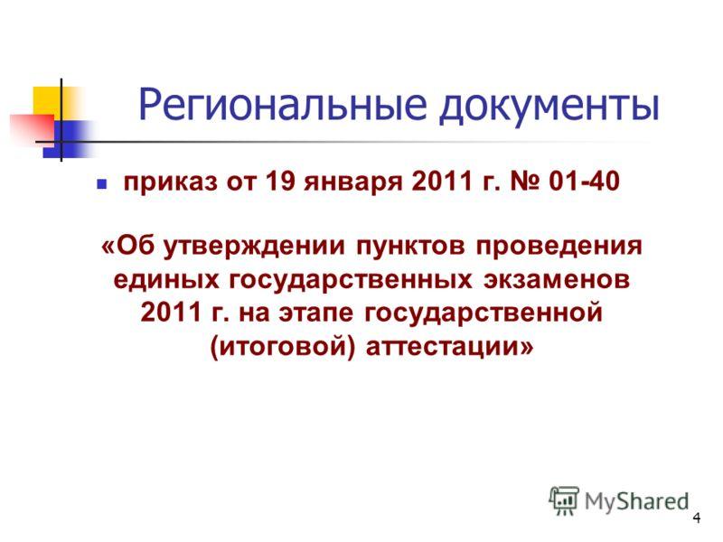 4 Региональные документы приказ от 19 января 2011 г. 01-40 «Об утверждении пунктов проведения единых государственных экзаменов 2011 г. на этапе государственной (итоговой) аттестации»