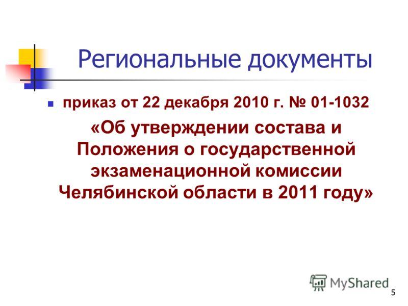 5 Региональные документы приказ от 22 декабря 2010 г. 01-1032 «Об утверждении состава и Положения о государственной экзаменационной комиссии Челябинской области в 2011 году»