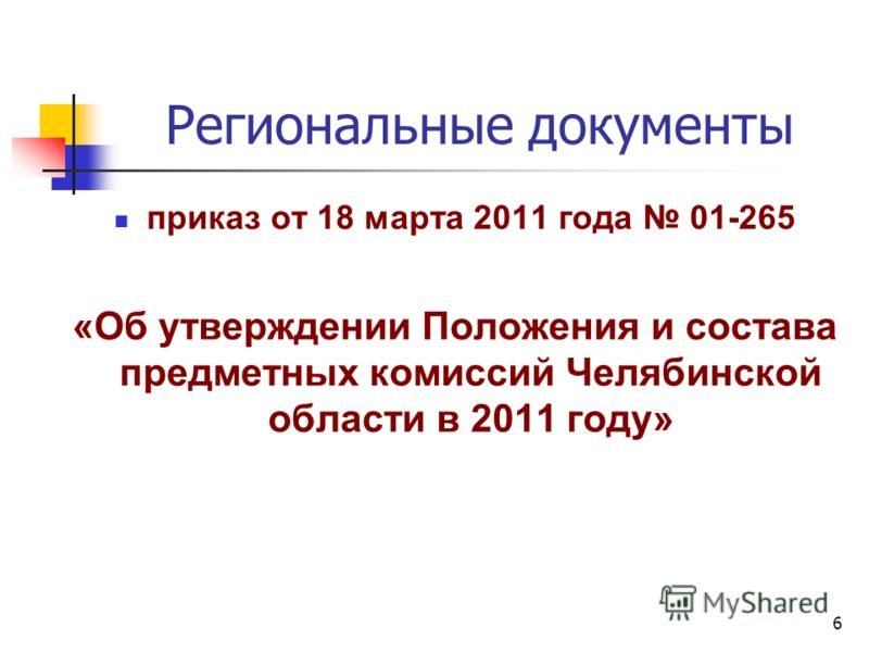 6 Региональные документы приказ от 18 марта 2011 года 01-265 «Об утверждении Положения и состава предметных комиссий Челябинской области в 2011 году»
