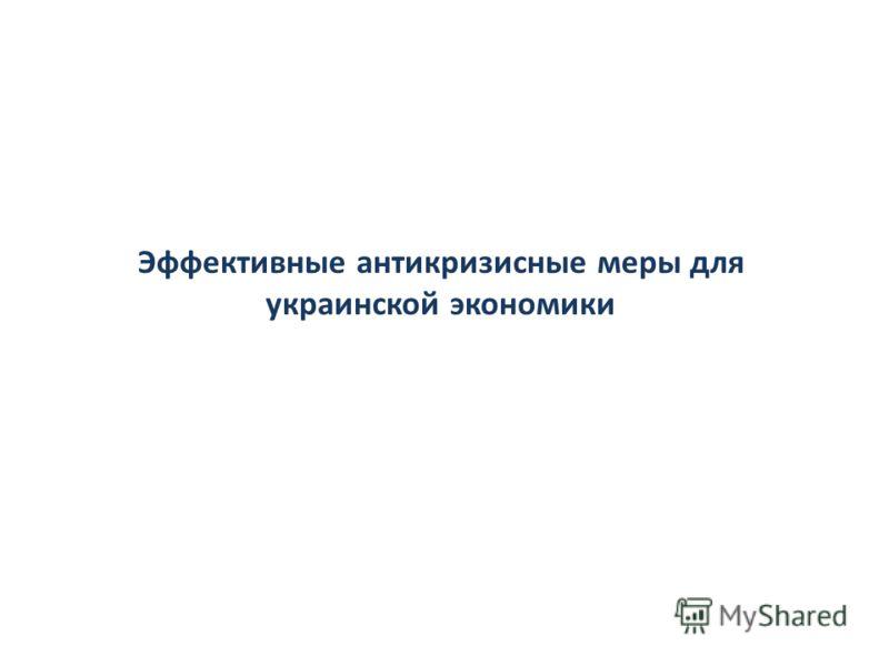 Эффективные антикризисные меры для украинской экономики