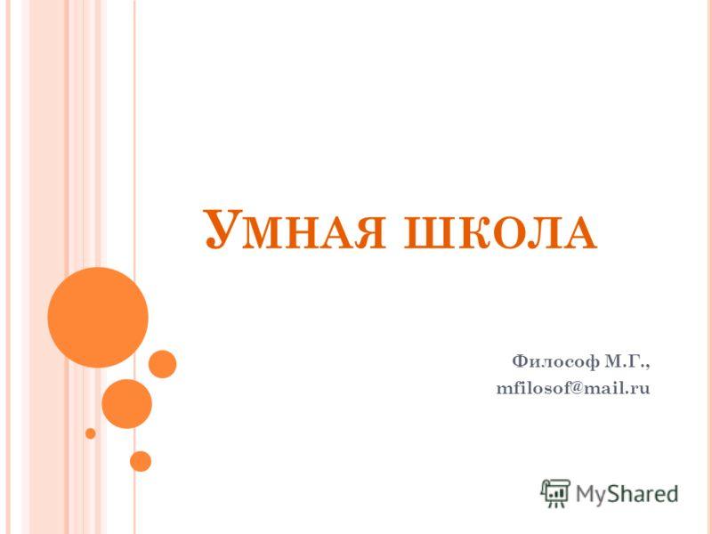У МНАЯ ШКОЛА Философ М.Г., mfilosof@mail.ru