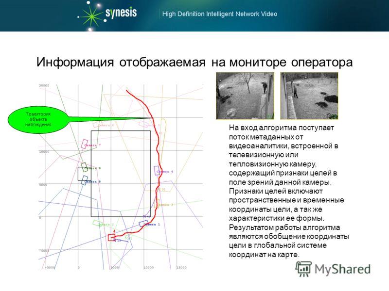 Информация отображаемая на мониторе оператора Траектория объекта наблюдения На вход алгоритма поступает поток метаданных от видеоаналитики, встроенной в телевизионную или тепловизионную камеру, содержащий признаки целей в поле зрений данной камеры. П
