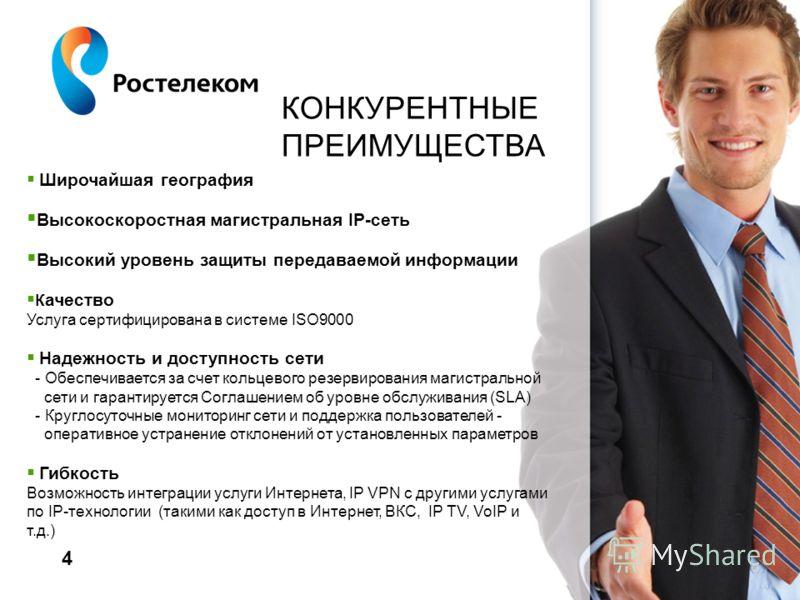 www.rt.ru 4 Широчайшая география Высокоскоростная магистральная IP-сеть Высокий уровень защиты передаваемой информации К ачество Услуга сертифицирована в системе ISO9000 Надежность и доступность сети - Обеспечивается за счет кольцевого резервирования