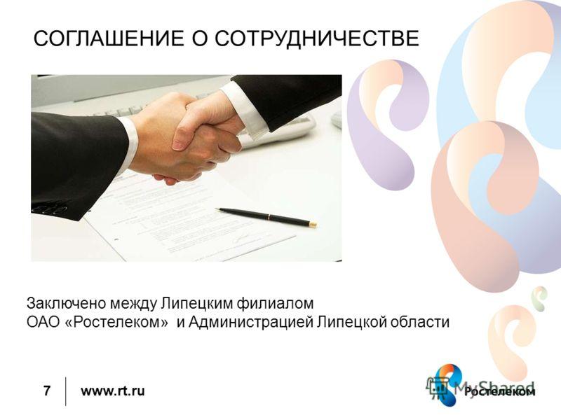 www.rt.ru Заключено между Липецким филиалом ОАО «Ростелеком» и Администрацией Липецкой области 7 СОГЛАШЕНИЕ О СОТРУДНИЧЕСТВЕ