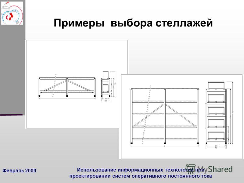 Февраль 2009 Использование информационных технологий при проектировании систем оперативного постоянного тока Примеры выбора стеллажей