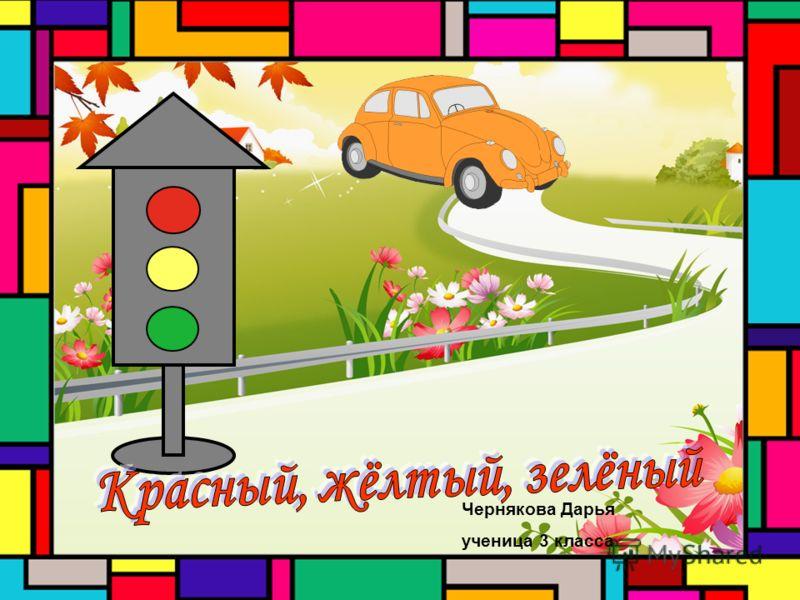 Чернякова Дарья ученица 3 класса