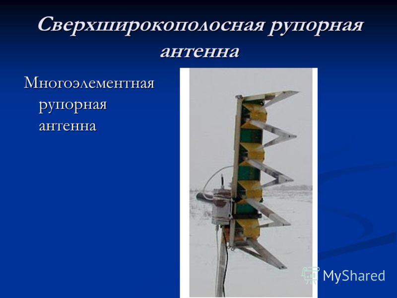 Сверхширокополосная рупорная антенна Многоэлементная рупорная антенна