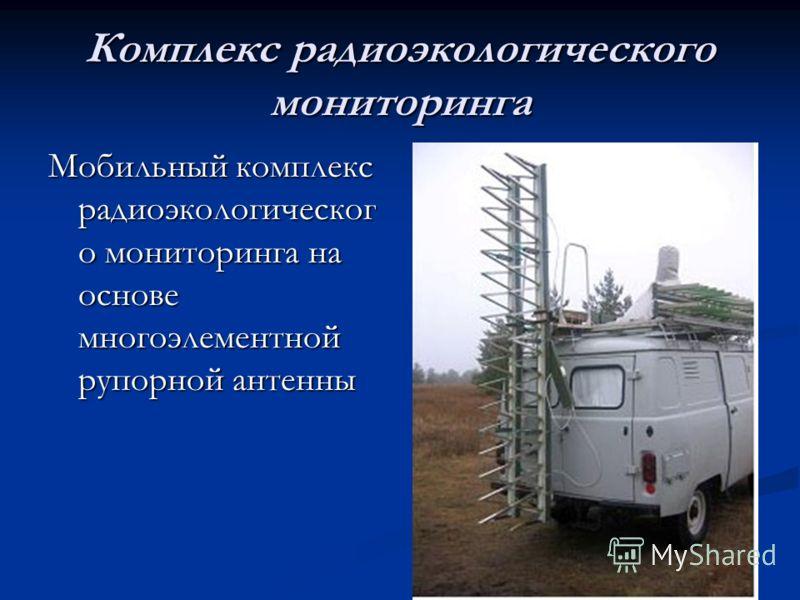 Комплекс радиоэкологического мониторинга Мобильный комплекс радиоэкологическог о мониторинга на основе многоэлементной рупорной антенны
