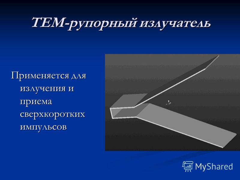 ТЕМ-рупорный излучатель Применяется для излучения и приема сверхкоротких импульсов