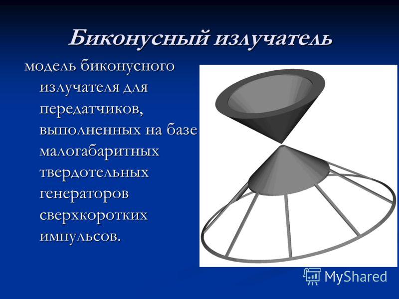 Биконусный излучатель модель биконусного излучателя для передатчиков, выполненных на базе малогабаритных твердотельных генераторов сверхкоротких импульсов.