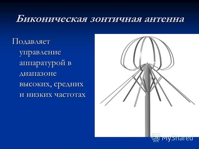 Биконическая зонтичная антенна Подавляет управление аппаратурой в диапазоне высоких, средних и низких частотах