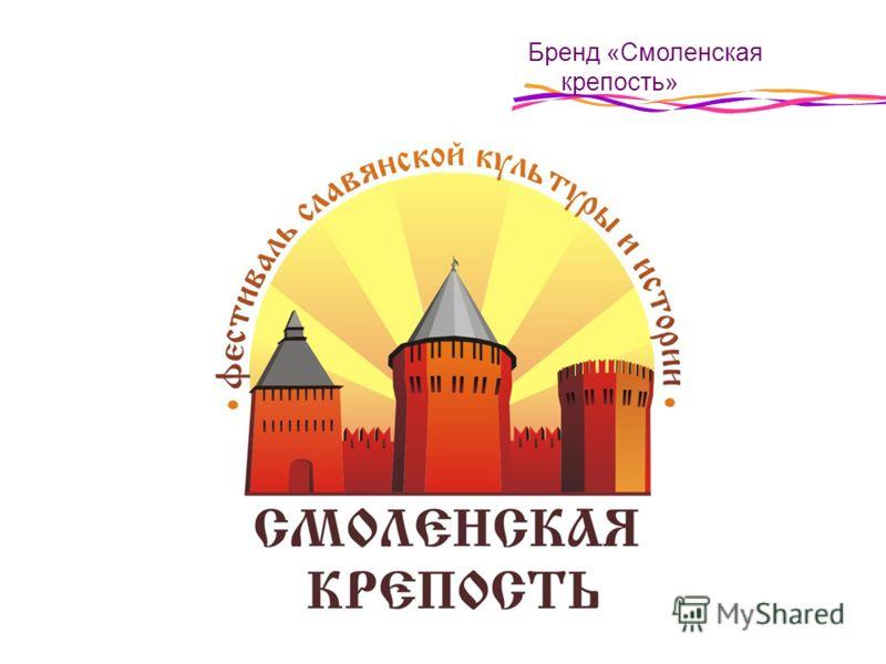 Бренд «Смоленская крепость»