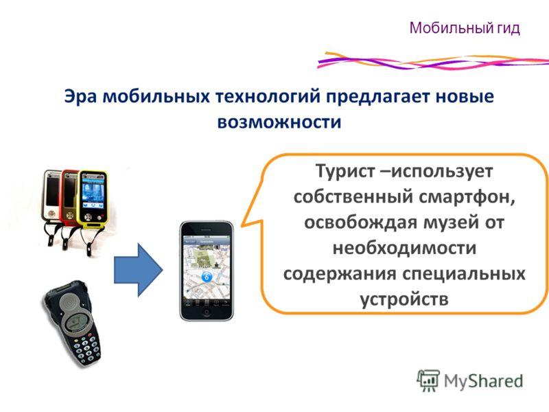 Мобильный гид