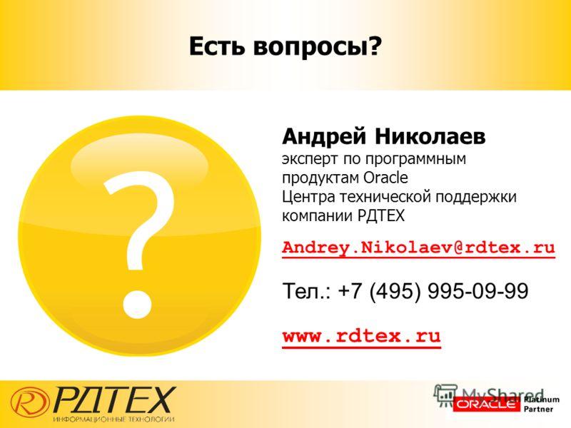 Есть вопросы? Андрей Николаев эксперт по программным продуктам Oracle Центра технической поддержки компании РДТЕХ Andrey.Nikolaev@rdtex.ru Тел.: +7 (495) 995-09-99 www.rdtex.ru