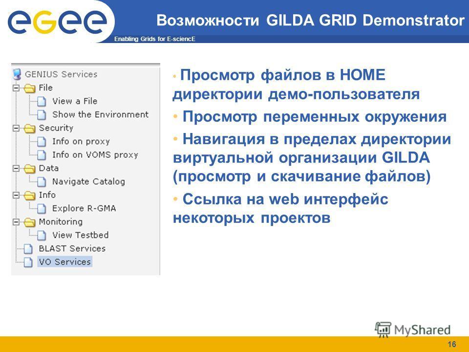 Enabling Grids for E-sciencE 16 Возможности GILDA GRID Demonstrator Просмотр файлов в HOME директории демо-пользователя Просмотр переменных окружения Навигация в пределах директории виртуальной организации GILDA (просмотр и скачивание файлов) Ссылка